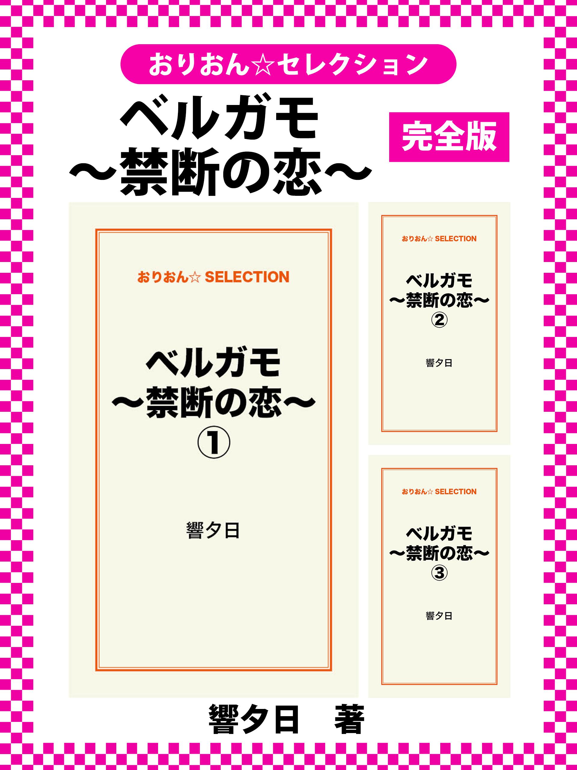 ベルガモ~禁断の恋~ 完全版