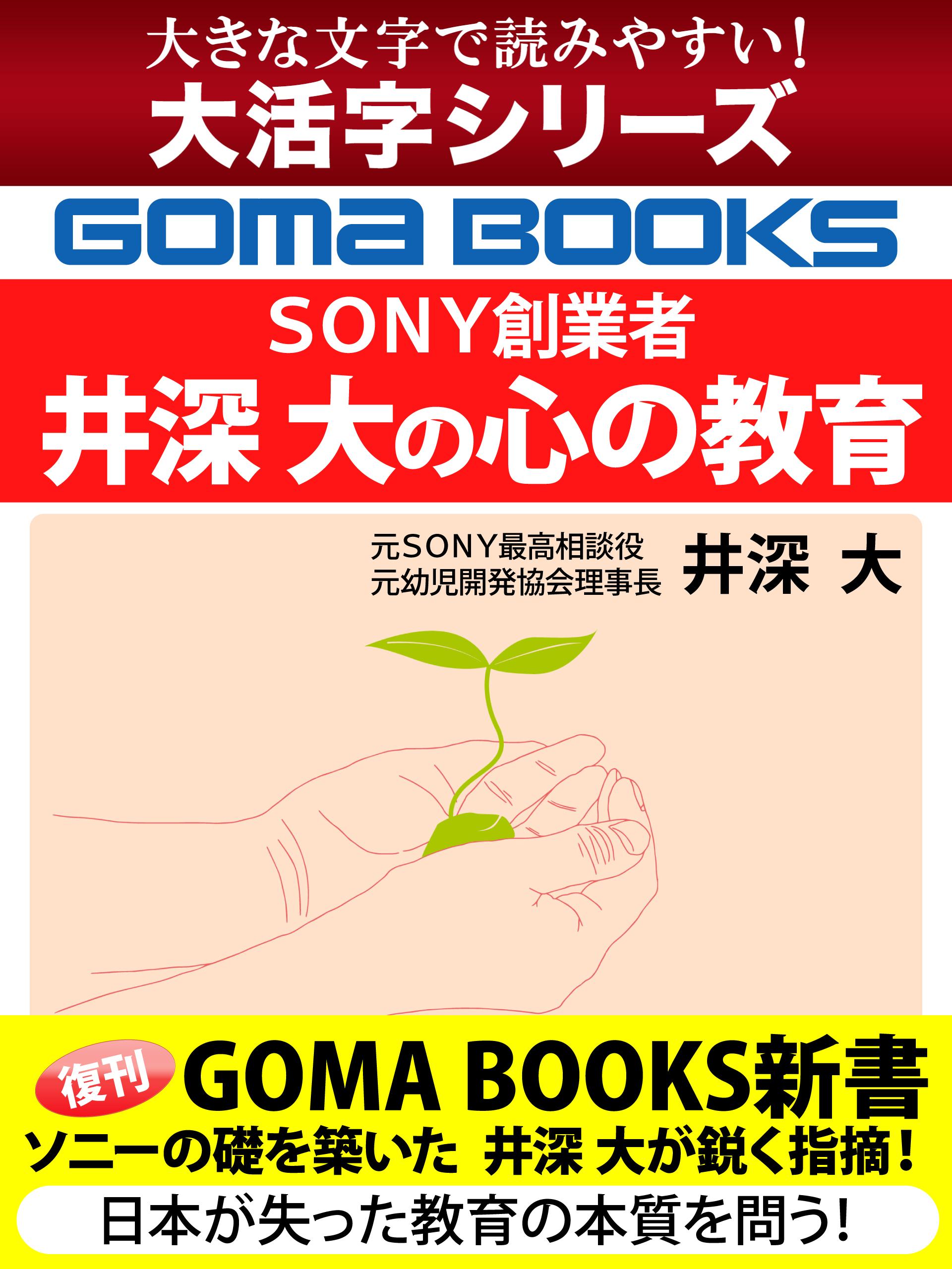【大活字シリーズ】SONY創業者 井深 大の心の教育