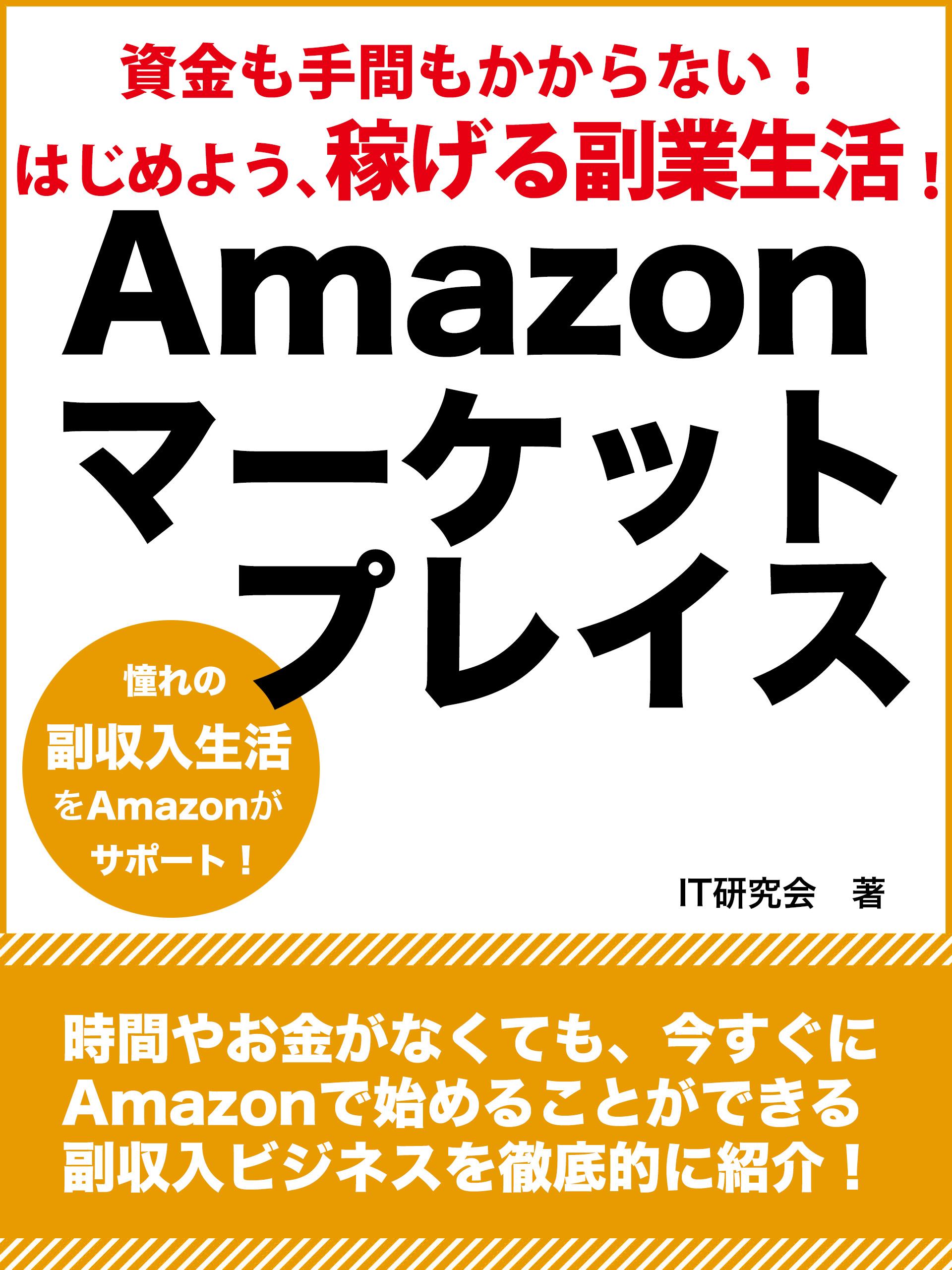 資金も手間もかからない! はじめよう、稼げる副業生活! Amazonマーケットプレイス