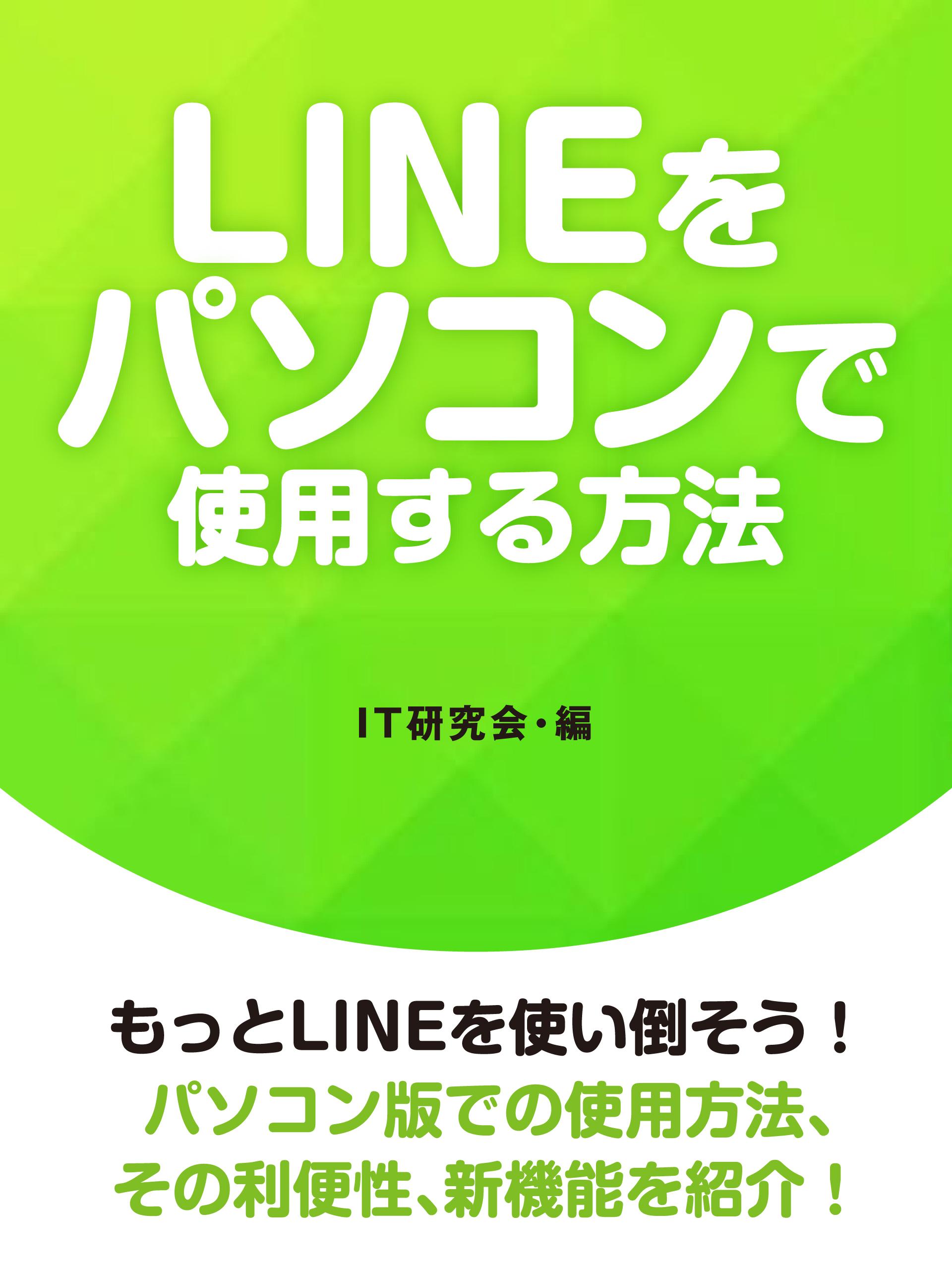 LINEをパソコンで使用する方法