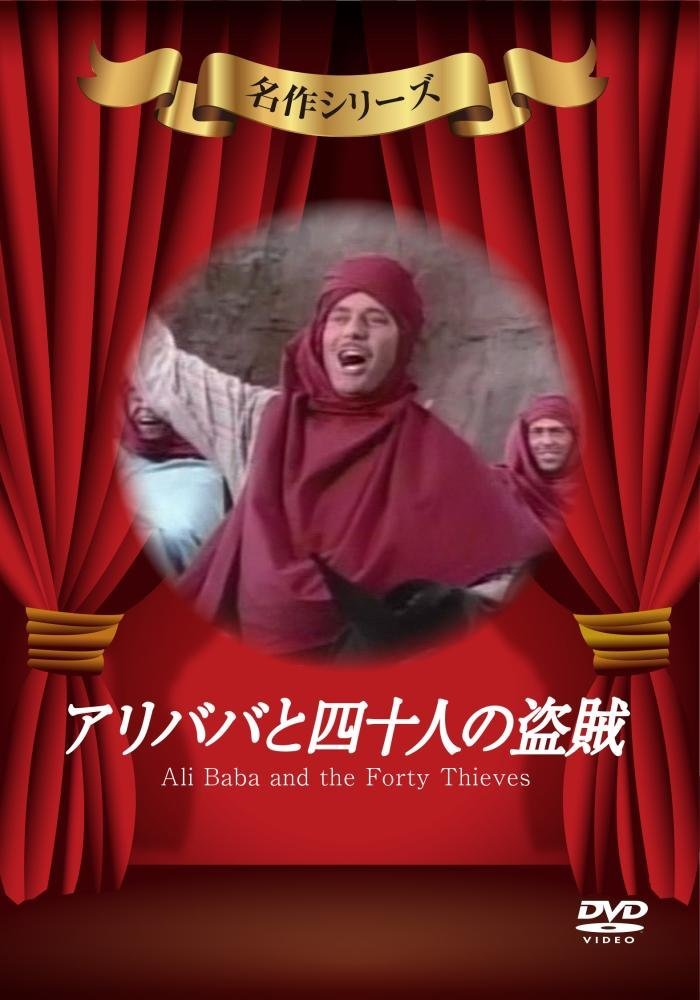アリババと四十人の盗賊 [DVD]