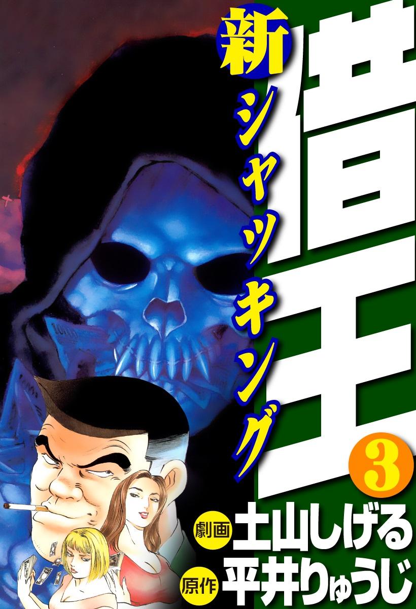 新・借王(3)