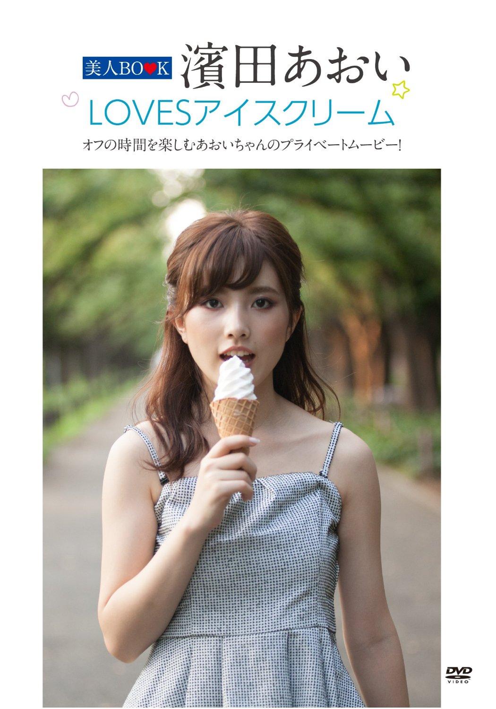 【通常盤】美人BOOK 濱田あおい LOVESアイスクリーム [DVD]