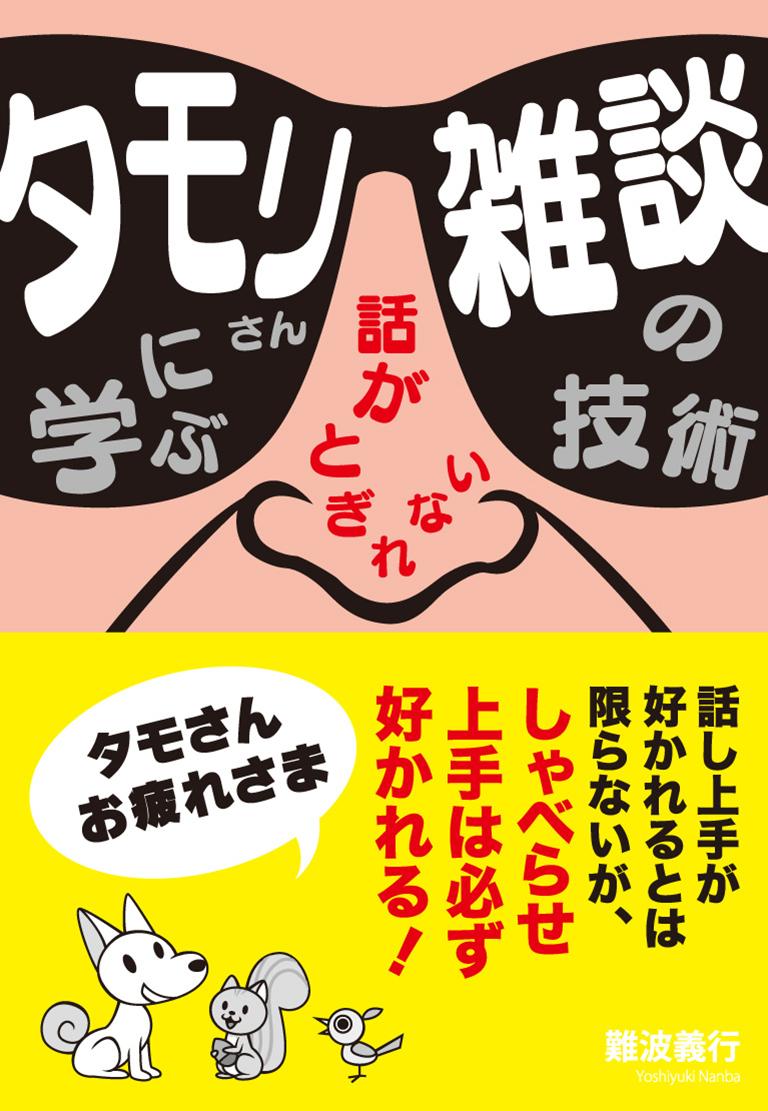 タモリさんに学ぶ話がとぎれない 雑談の技術