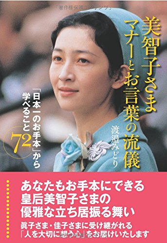【POD版】美智子さま マナーとお言葉の流儀 「日本一のお手本」から学べること72