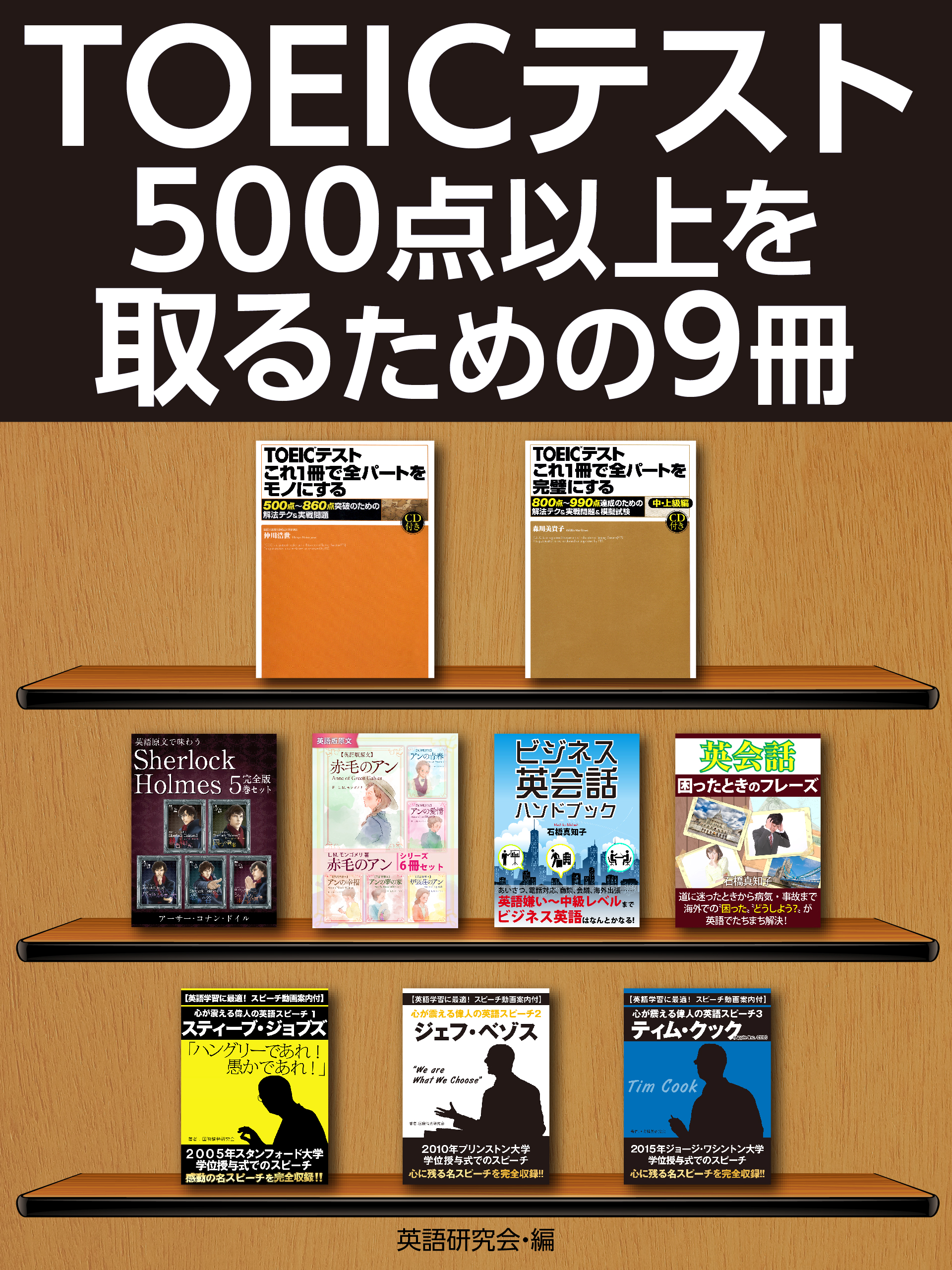TOEICテスト500点以上を取るための9冊