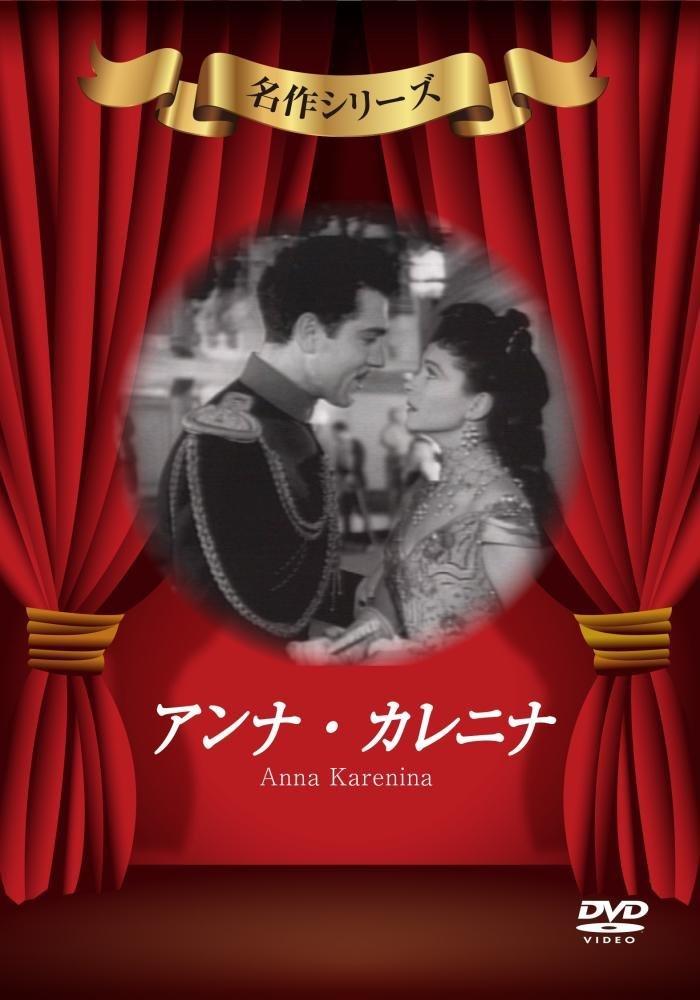 アンナ・カレニナ [DVD]