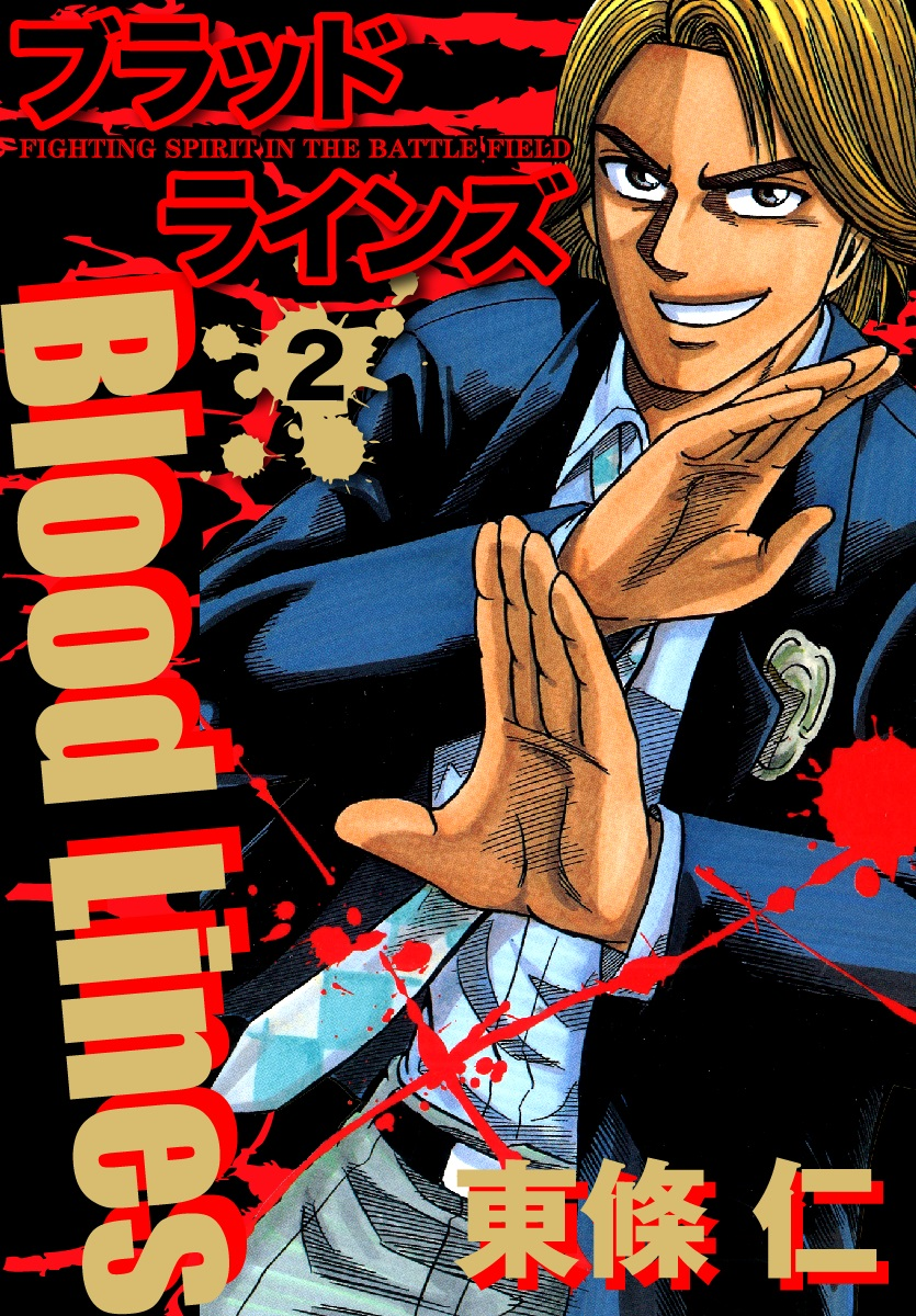 Blood Lines(2)