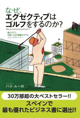 【POD版】なぜ、エグゼクティブはゴルフをするのか? 読むだけで、仕事と人生の業績がUPするショートストーリー