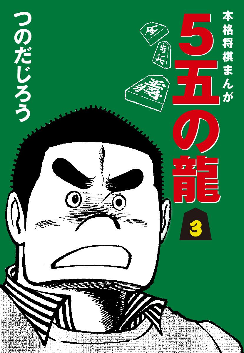 5五の龍(3)