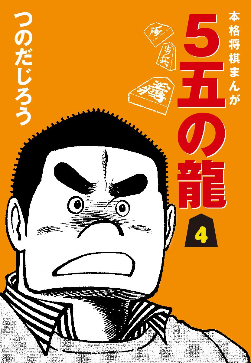 5五の龍(4)