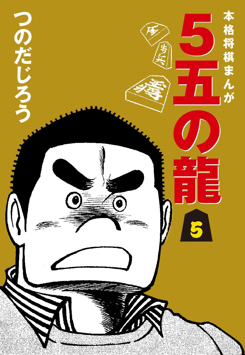 5五の龍(5)