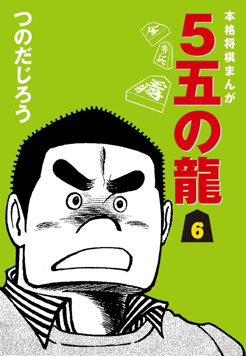 5五の龍(6)