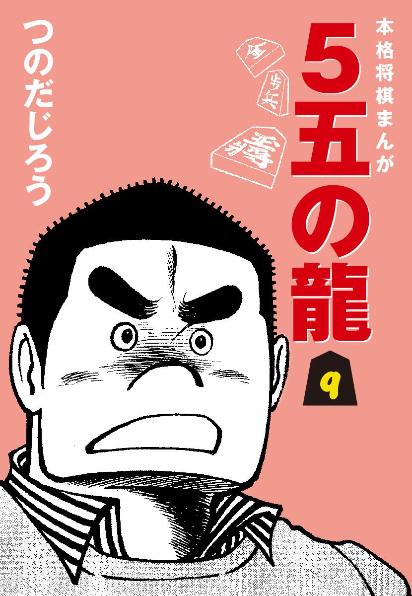 5五の龍(9)