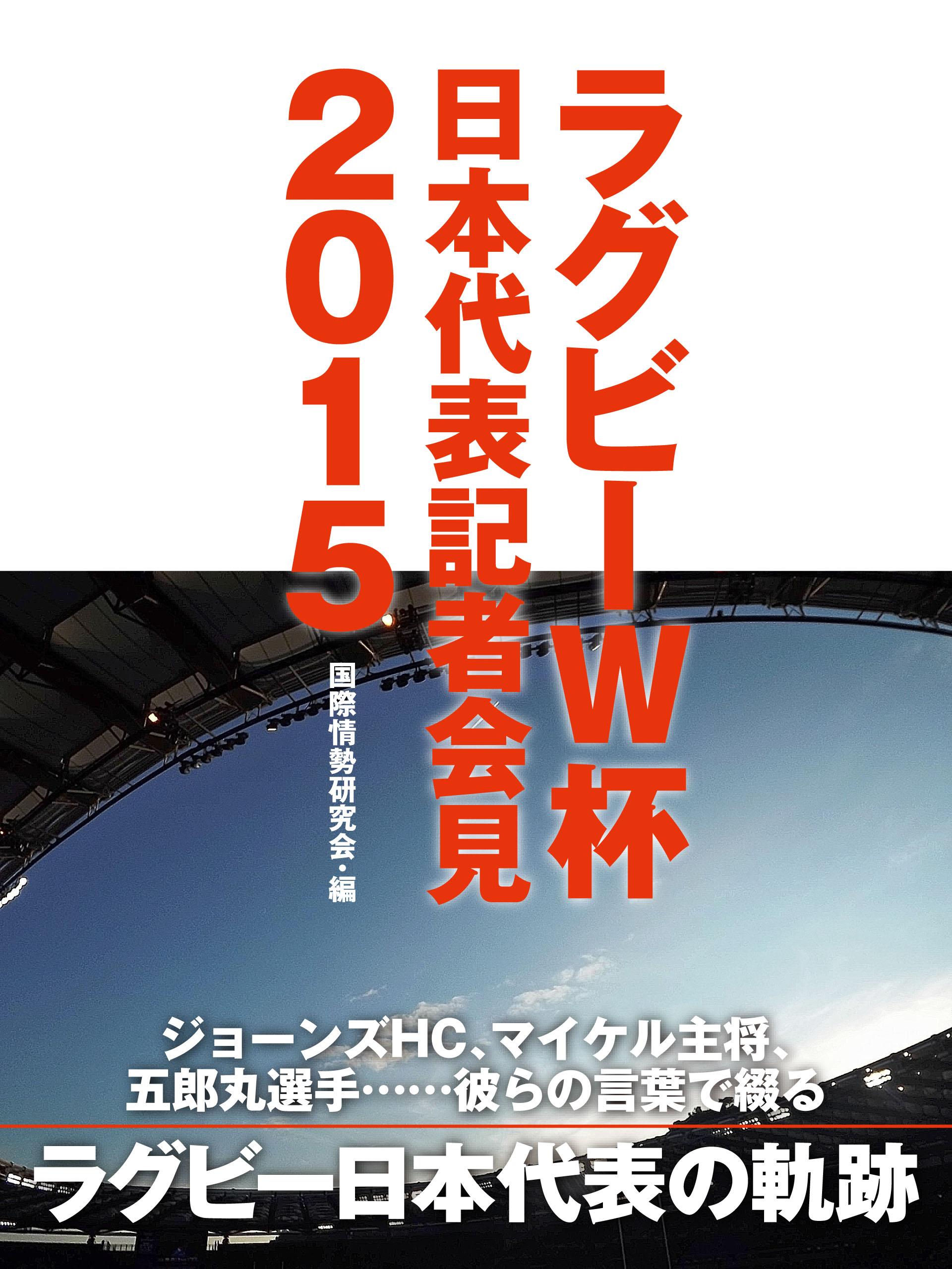 ラグビーW杯日本代表記者会見2015