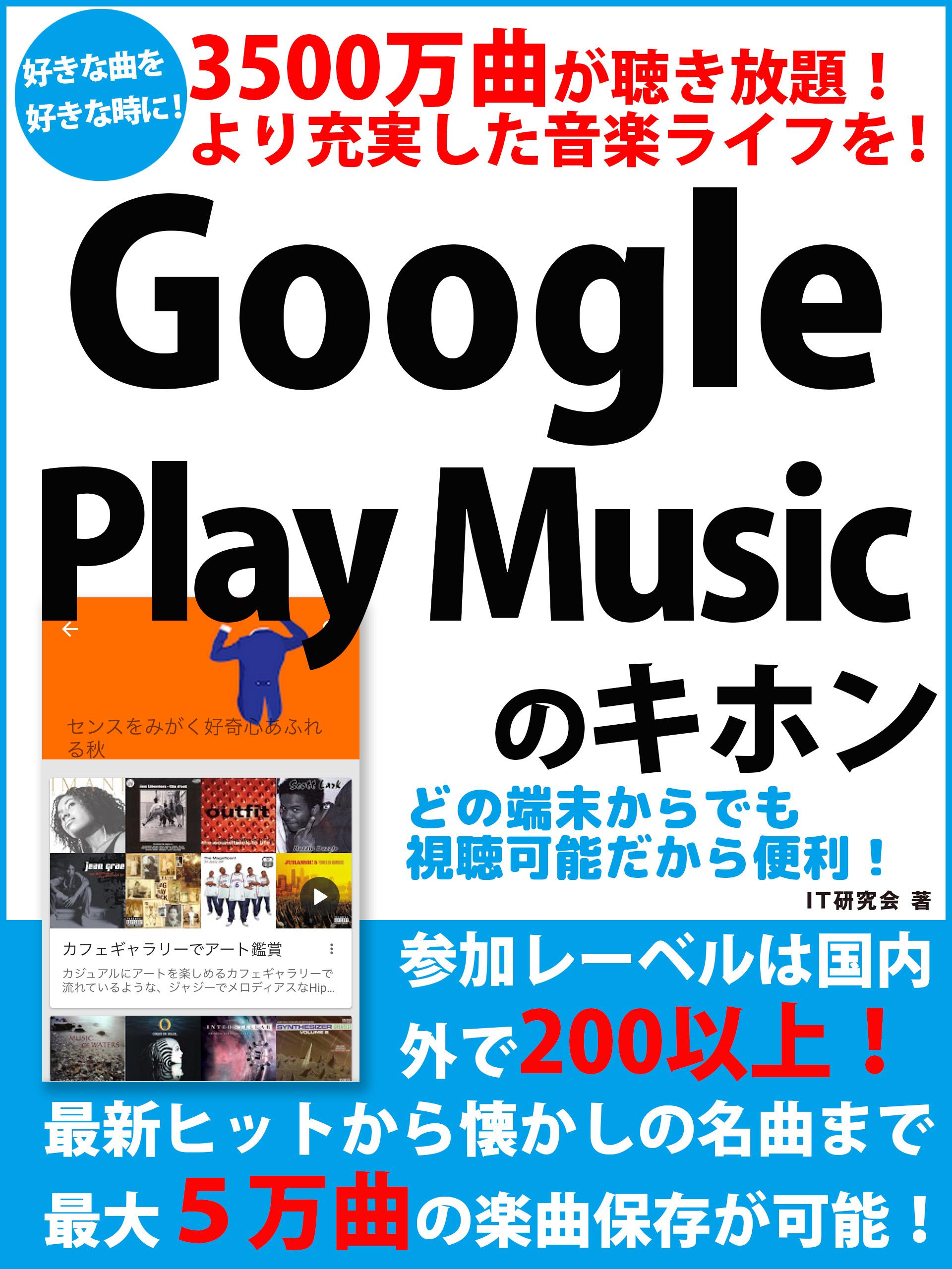 3500万曲が聴き放題! より充実した音楽ライフを! Google Play Musicのキホン