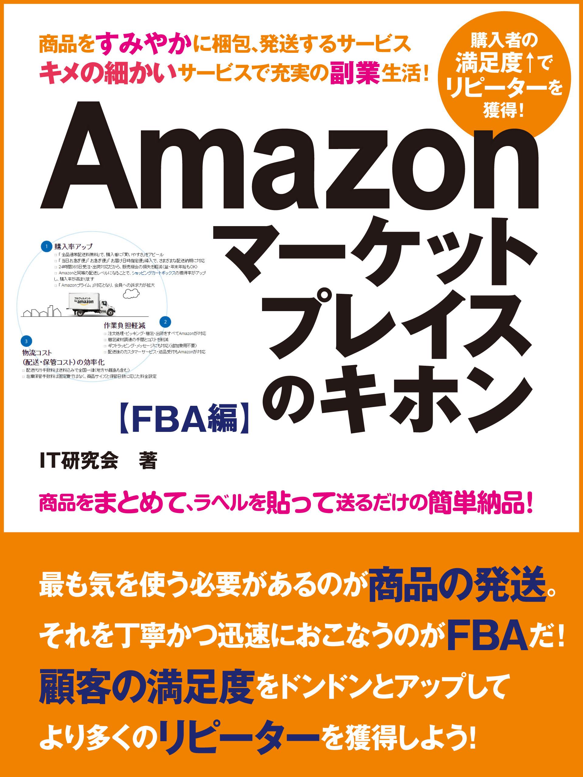 Amazonマーケットプレイスのキホン FBA編