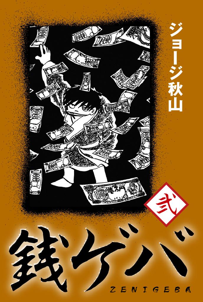 銭ゲバ(2)
