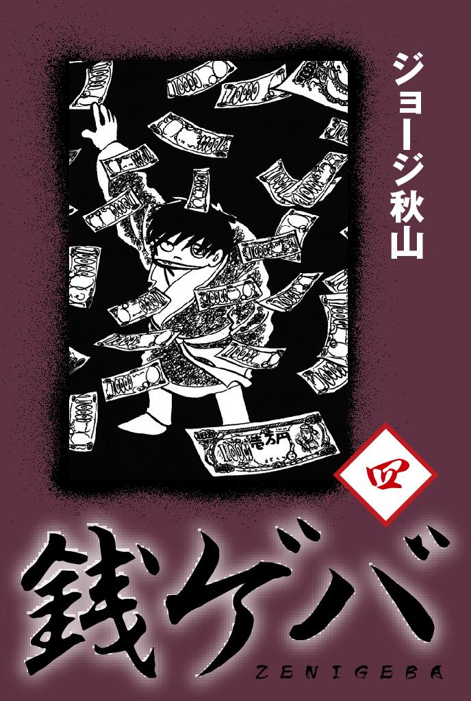 銭ゲバ(4)