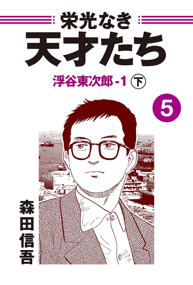 栄光なき天才たち5-1下 浮谷東次郎