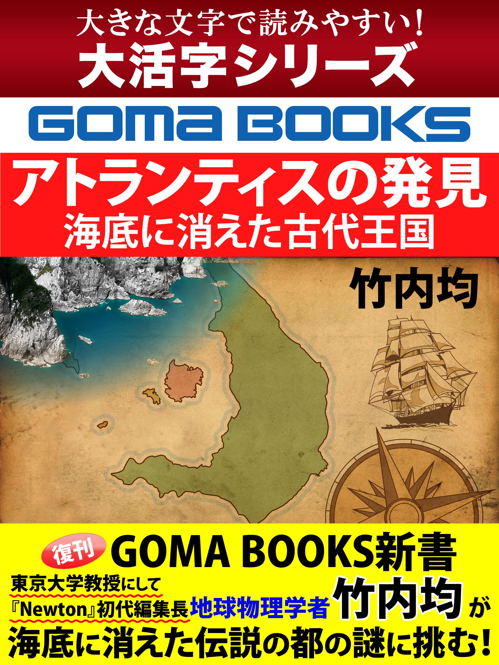 【大活字シリーズ】アトランティスの発見 海底に消えた古代王国