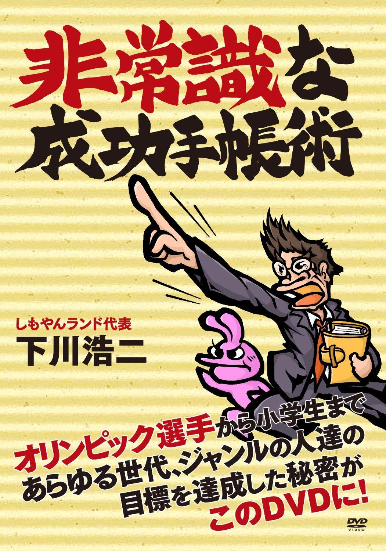 非常識な成功手帳術 [DVD]