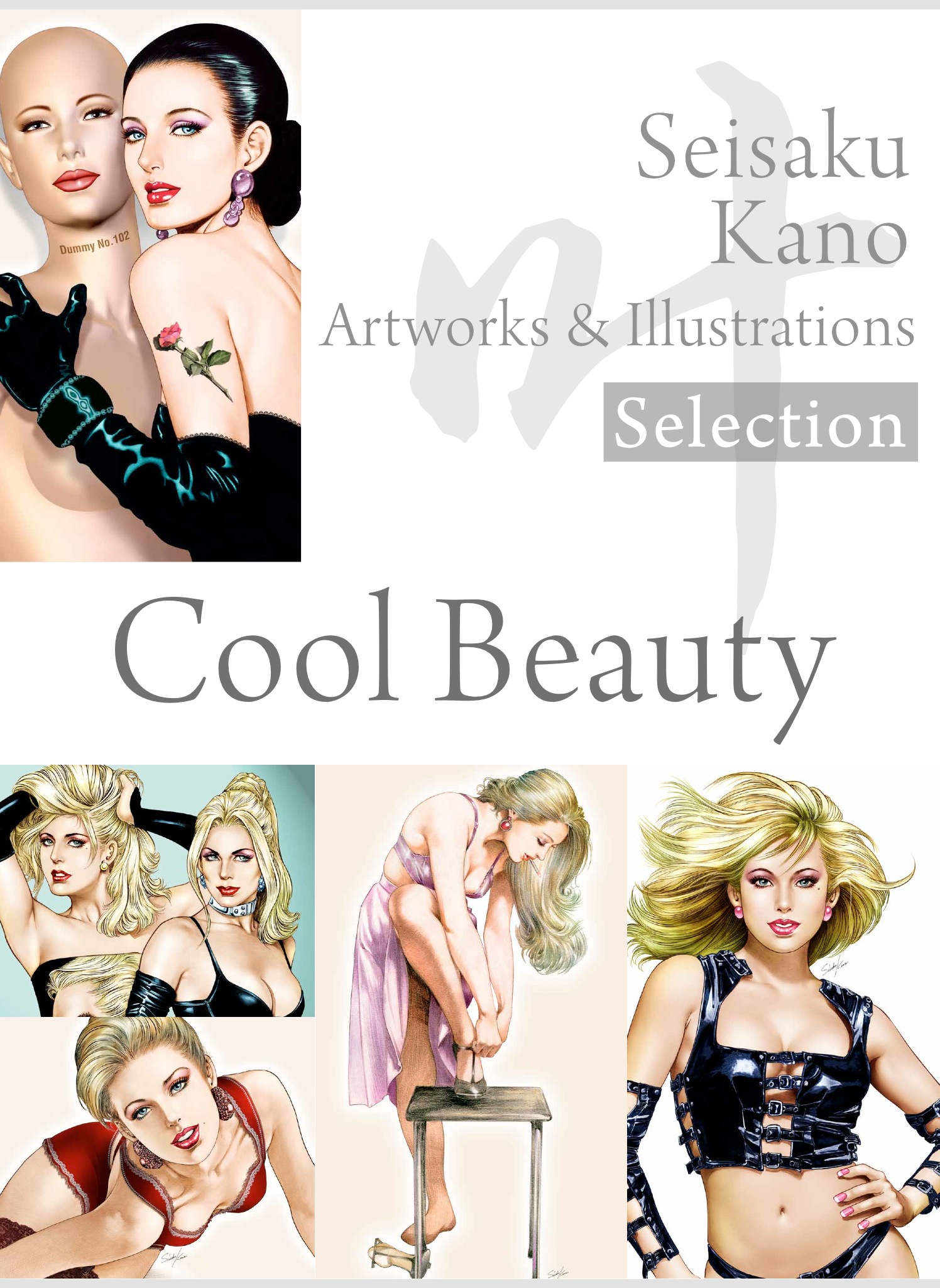 叶精作 作品集①(分冊版 1/3)Seisaku Kano Artworks & illustrations Selection「Cool Beauty」
