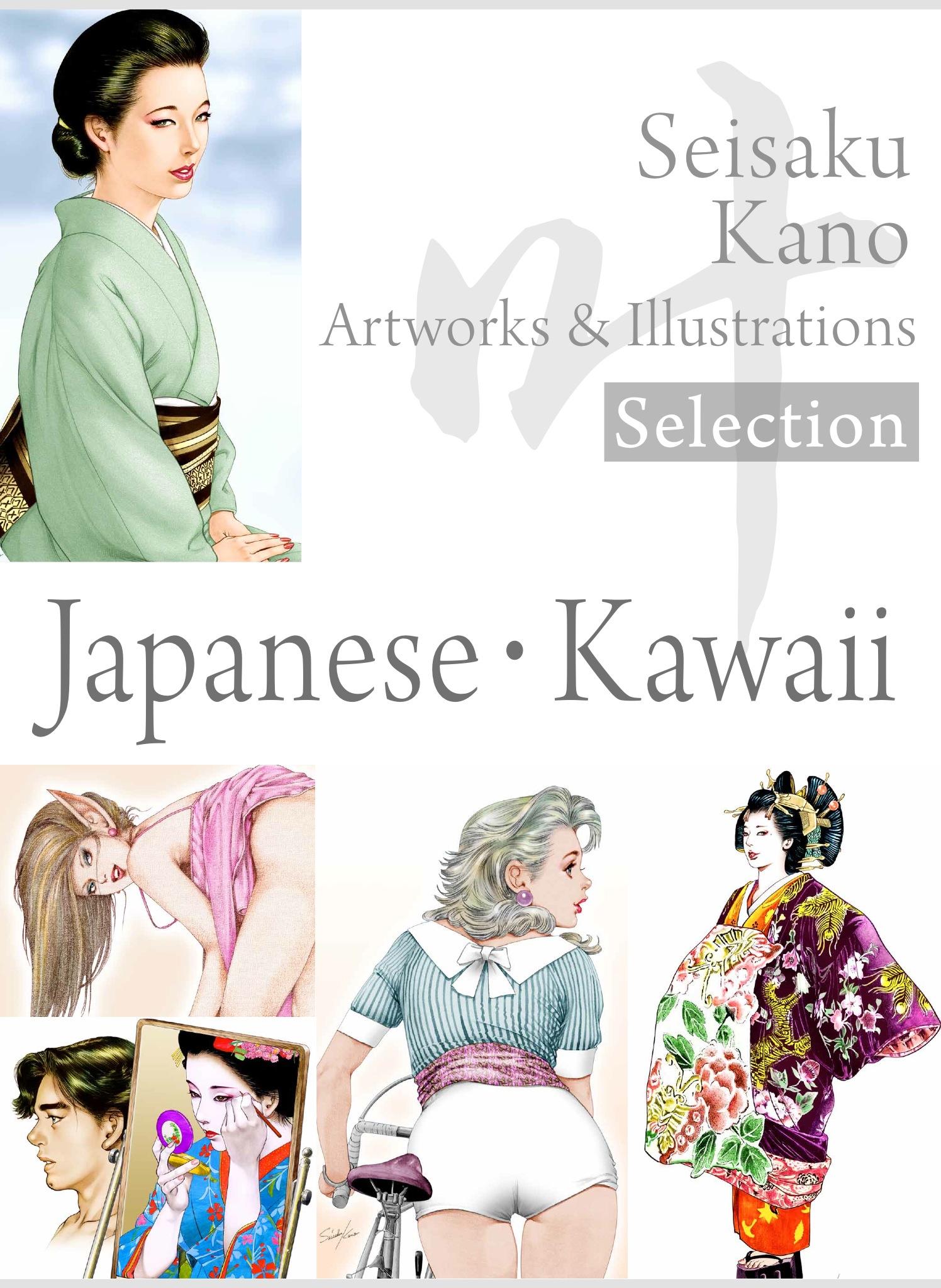 叶精作 作品集①(分冊版 2/3)Seisaku Kano Artworks & illustrations Selection「Japanese・Kawaii」