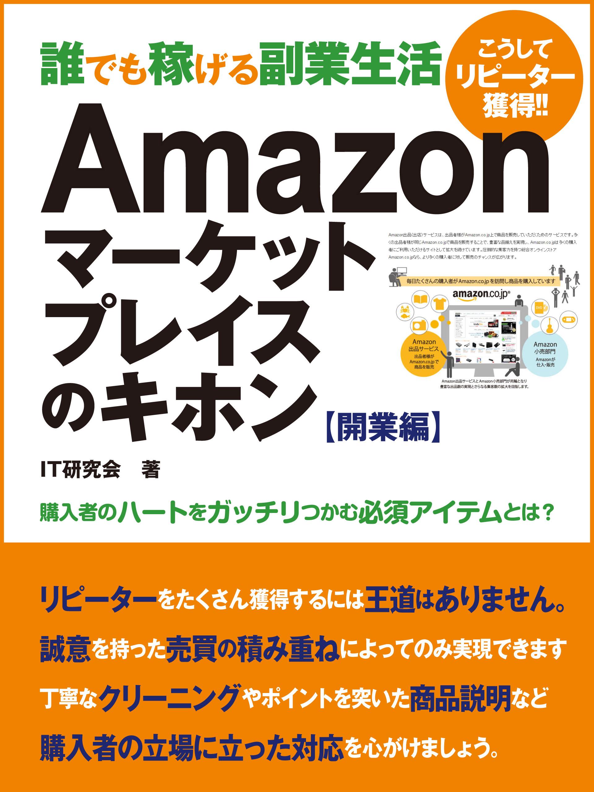 Amazonマーケットプレイスのキホン 開業編