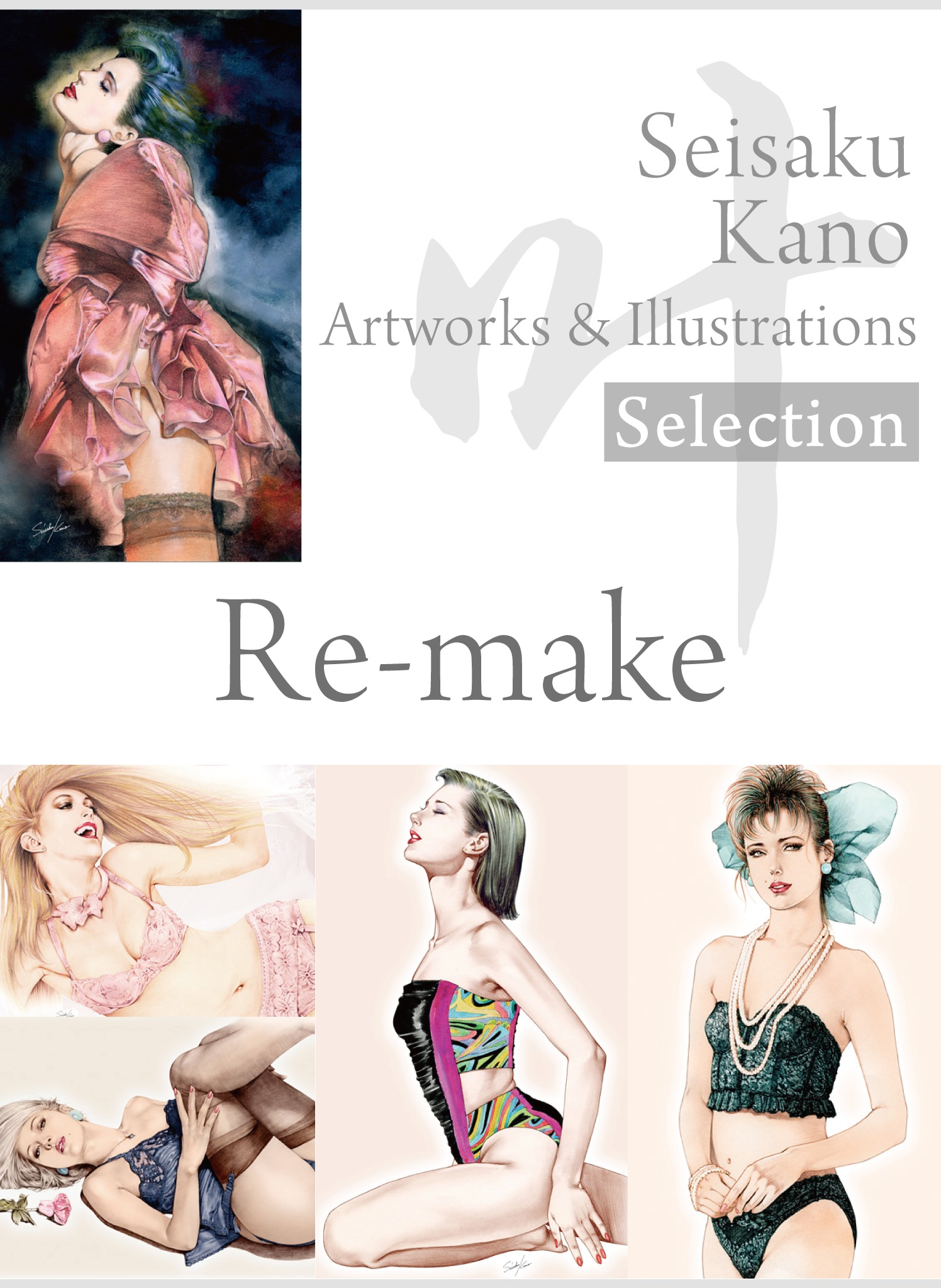 叶精作 作品集②(分冊版 4/4)Seisaku Kano Artworks & illustrations Selection – Re-make
