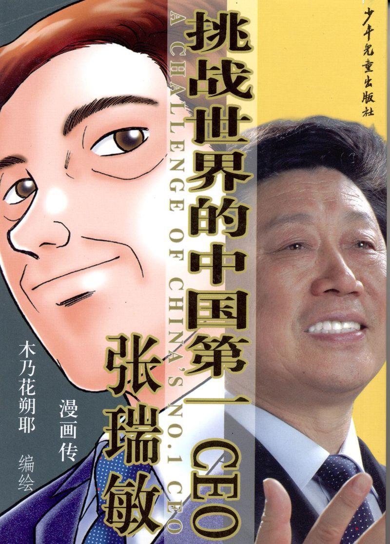 中国ナンバーワンCEO張瑞敏 (中国語版)