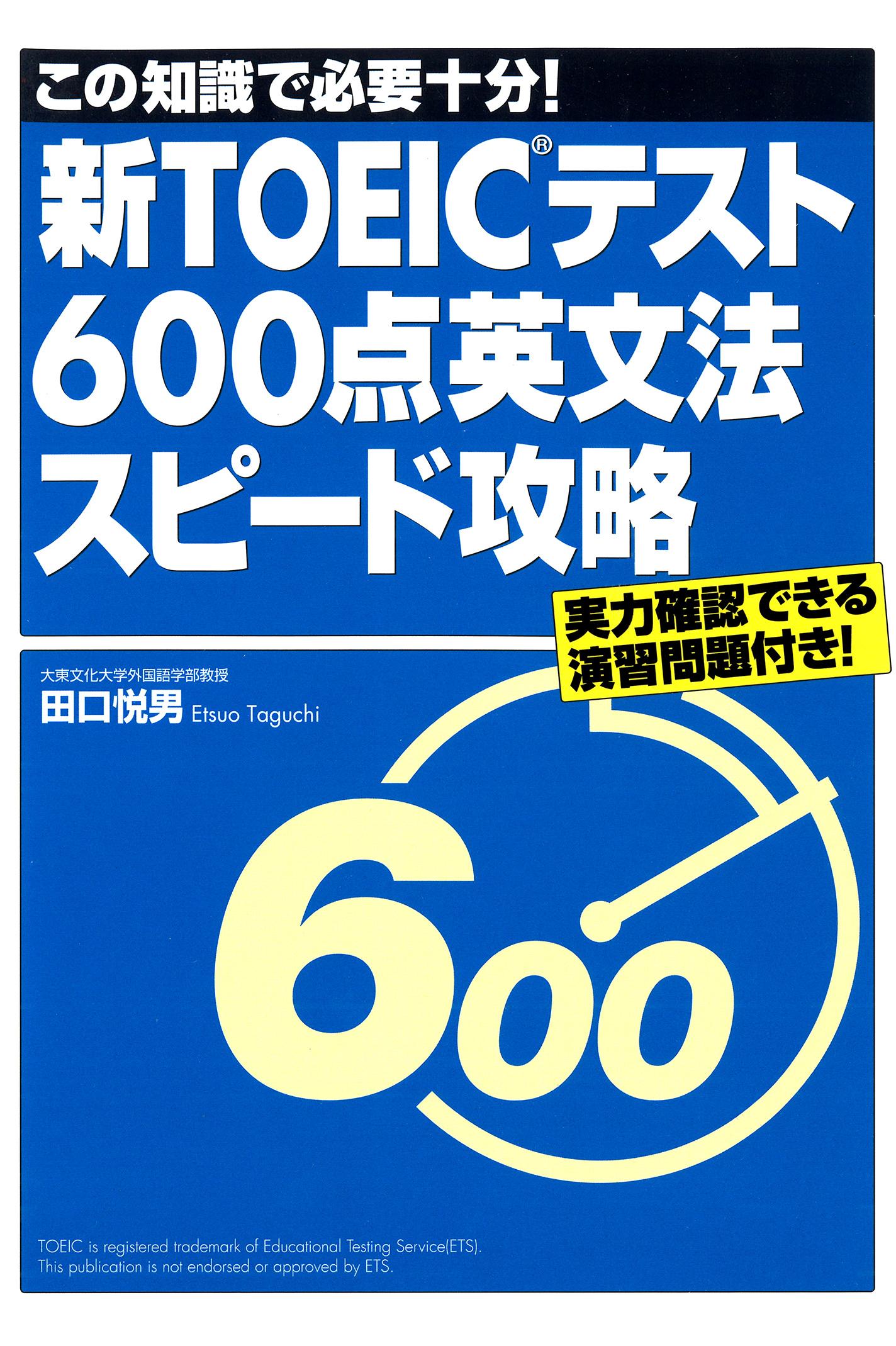 新TOEICテスト600点英文法スピード攻略