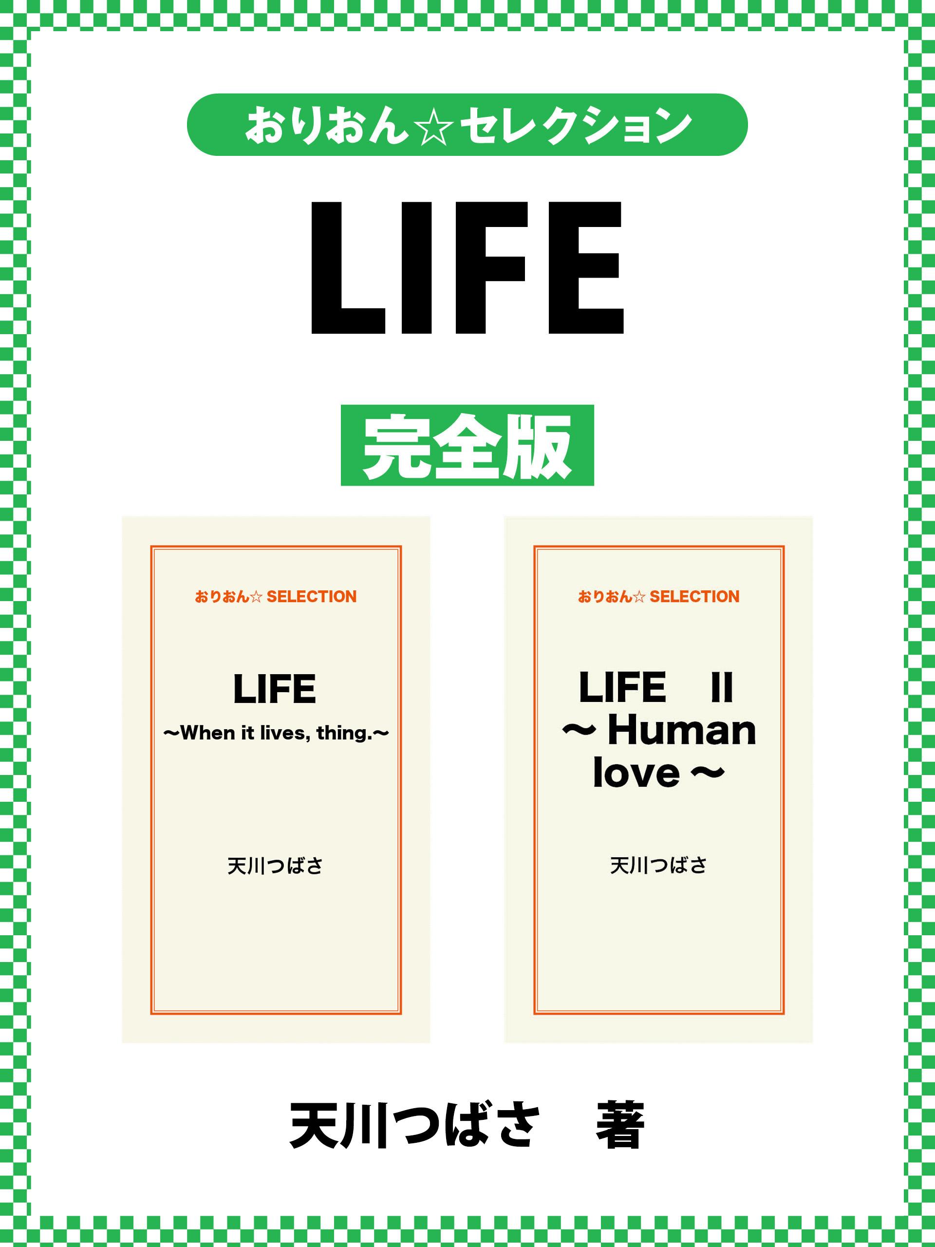 LIFE 完全版