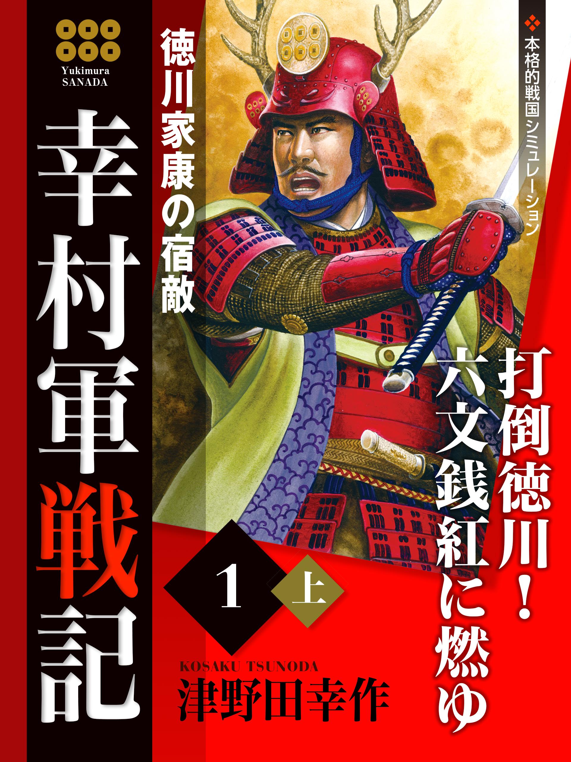 幸村軍戦記 1 上 徳川家の宿敵