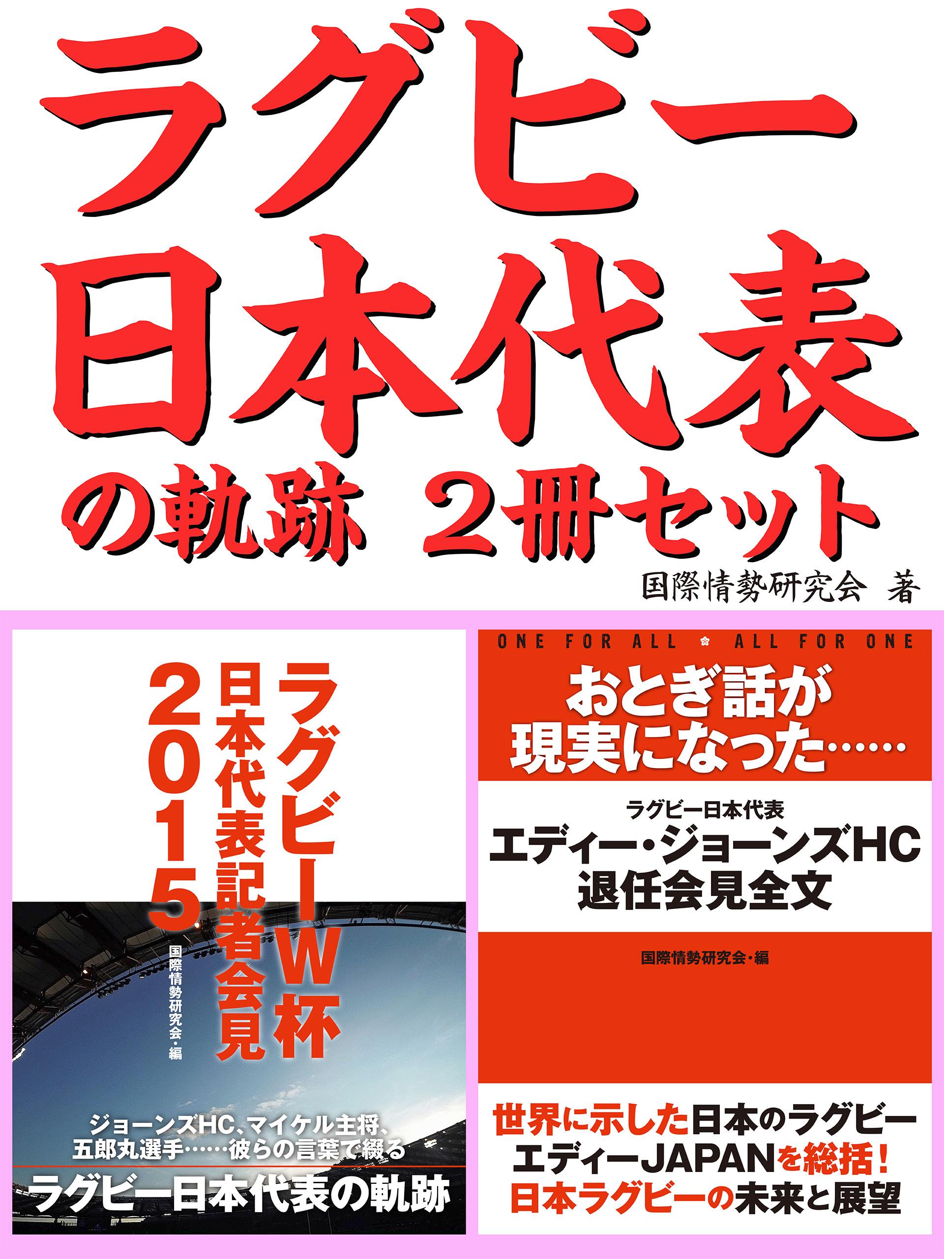 ラグビー日本代表の軌跡2冊セット おとぎ話が現実になった……エディー・ジョーンズHC退任会見 他