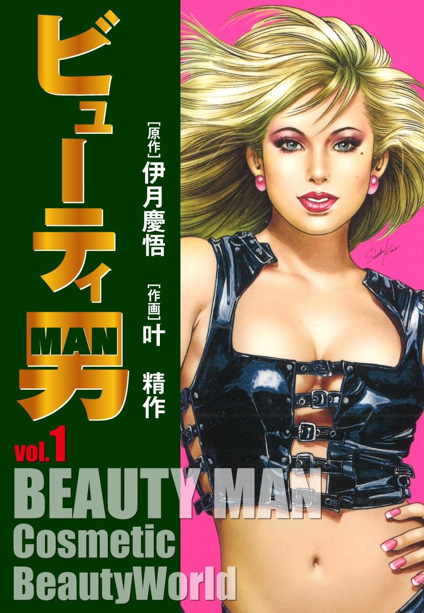 ビューティー男(1)