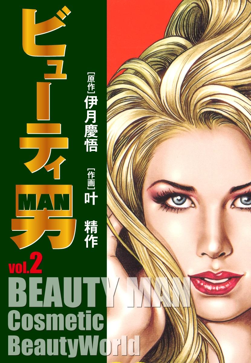 ビューティー男(2)