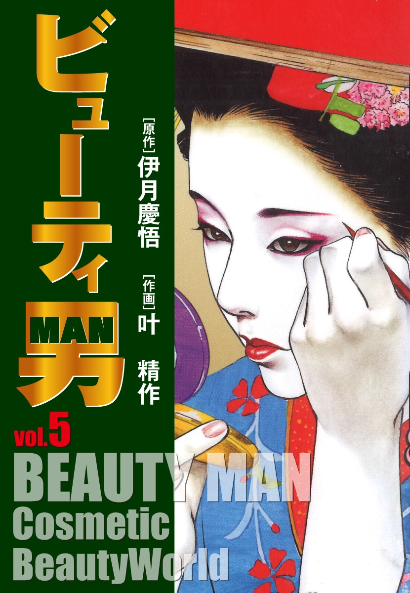 ビューティー男(5)