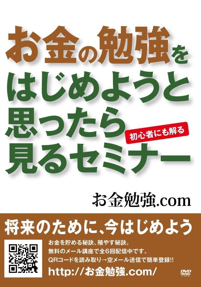 【Amazon.co.jp限定】お金の勉強をはじめようと思ったら見るセミナー