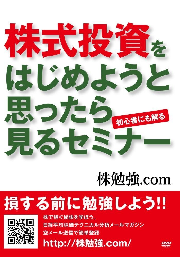 【Amazon.co.jp限定】株式投資をはじめようと思ったら見るセミナー