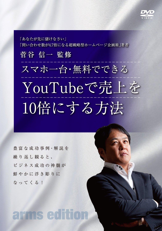 【Amazon.co.jp限定】スマホ一台・無料でできるYouTubeで売上を10倍にする方法