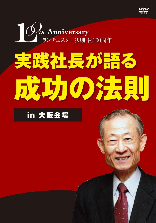 ランチェスター法則100周年記念セミナー 実践社長が語る成功の法則 in大阪会場