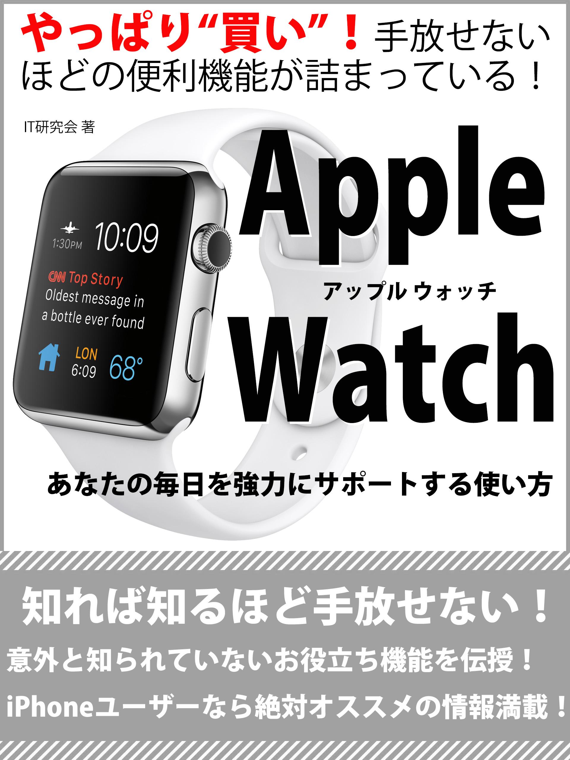 Apple Watch あなたの毎日を強力にサポートする使い方