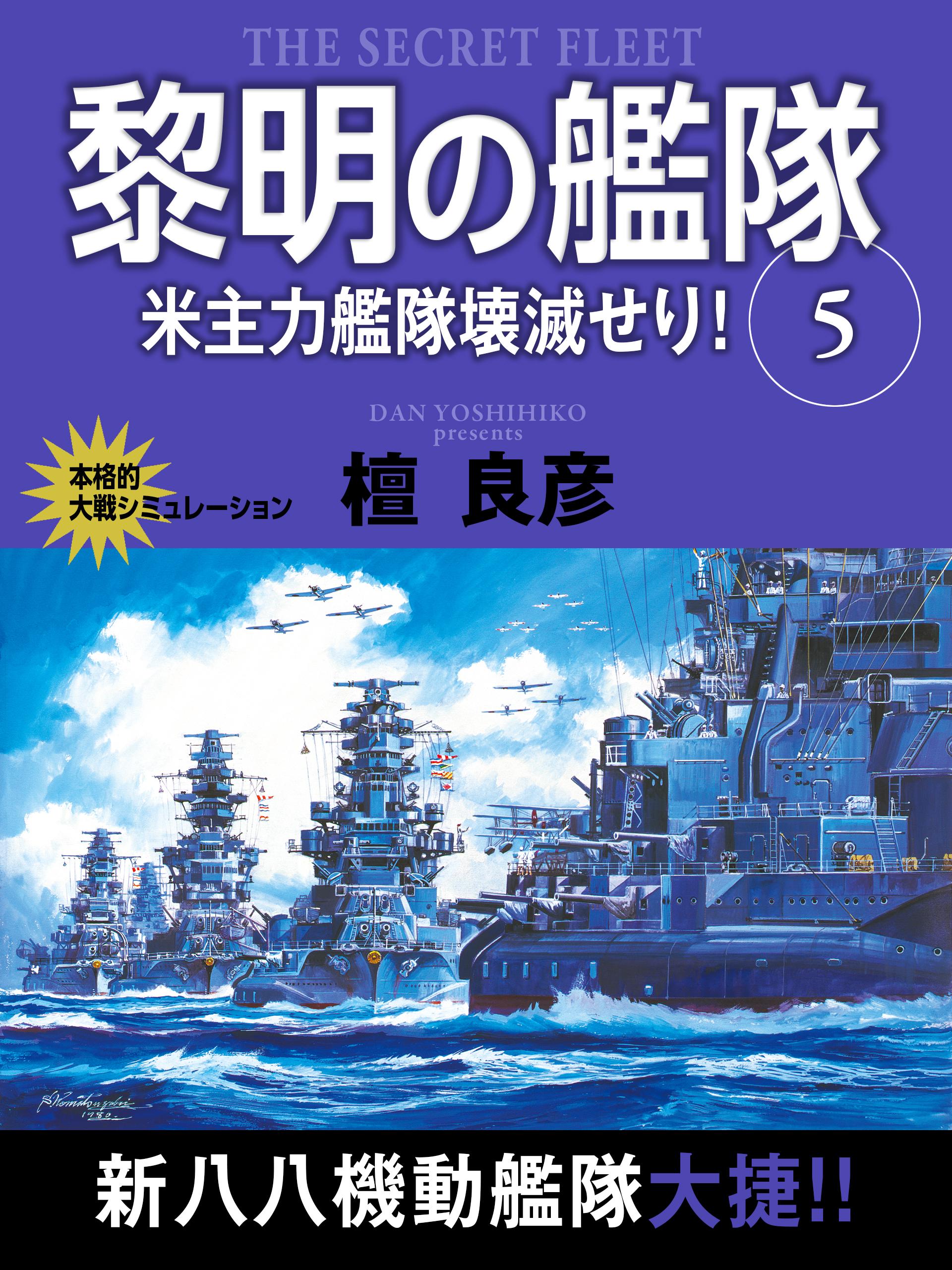 黎明の艦隊 5巻 米主力艦隊壊滅せり!