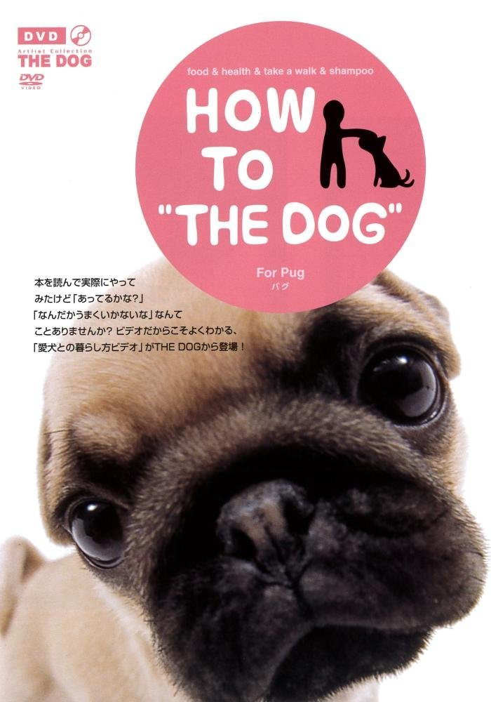 HOW TO THE DOG Vol.9 パグ