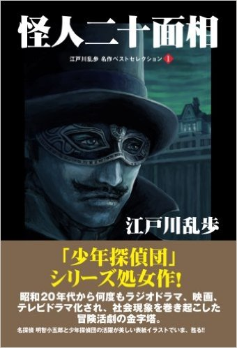 【POD版】江戸川乱歩 名作ベストセレクション① 怪人二十面相