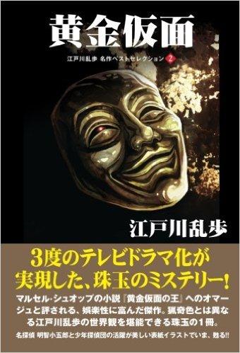 【POD版】江戸川乱歩 名作ベストセレクション② 黄金仮面