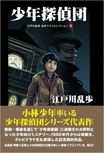 【POD版】江戸川乱歩 名作ベストセレクション③ 少年探偵団