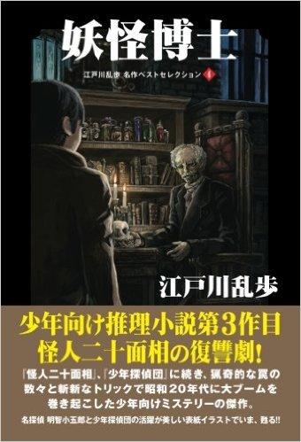 【POD版】江戸川乱歩 名作ベストセレクション④ 妖怪博士