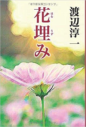 【POD版】花埋み